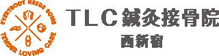 TLC鍼灸接骨院・整骨院 西新宿