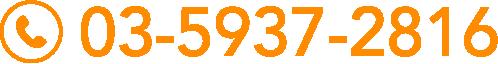 03-5937-2816